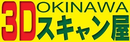 沖縄3Dスキャン屋